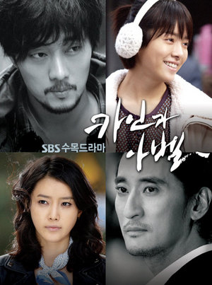 Cain and Abel (Korean Drama)